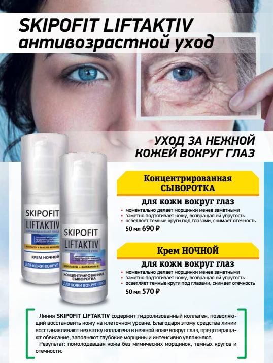 Домашний уход для кожи вокруг глаз отзывы
