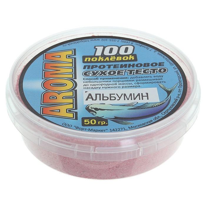 """Тесто сухое протеиновое """"100 Поклёвок"""" AROMA Альбумин"""