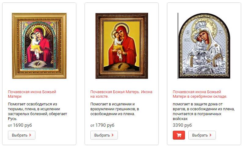 Поздравления с праздником почаевской иконы божией матери 76