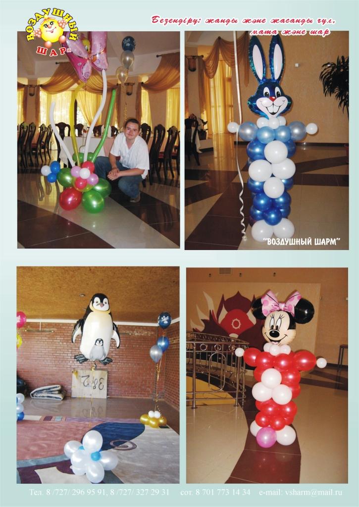 Детские персонажи для дня рождения