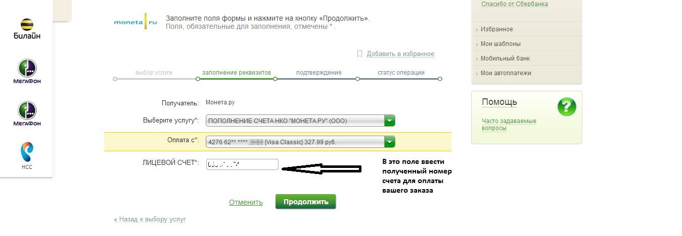 Как сделать в сбербанке мобильный банк