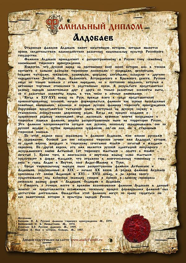 Фамильный диплом Значение и происхождение имен корни и история  Фамильный диплом Алдобаев
