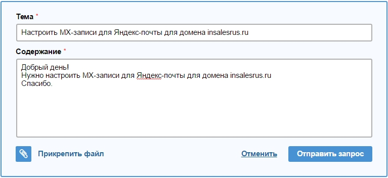 Яндекс почта настроить картинку