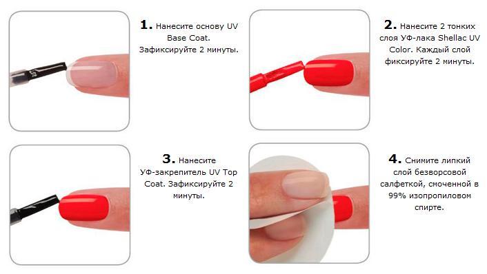 Как сделать маникюр шеллаком для начинающих