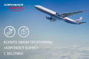 Копите мили программы Аэрофлот Бонус с Belonika