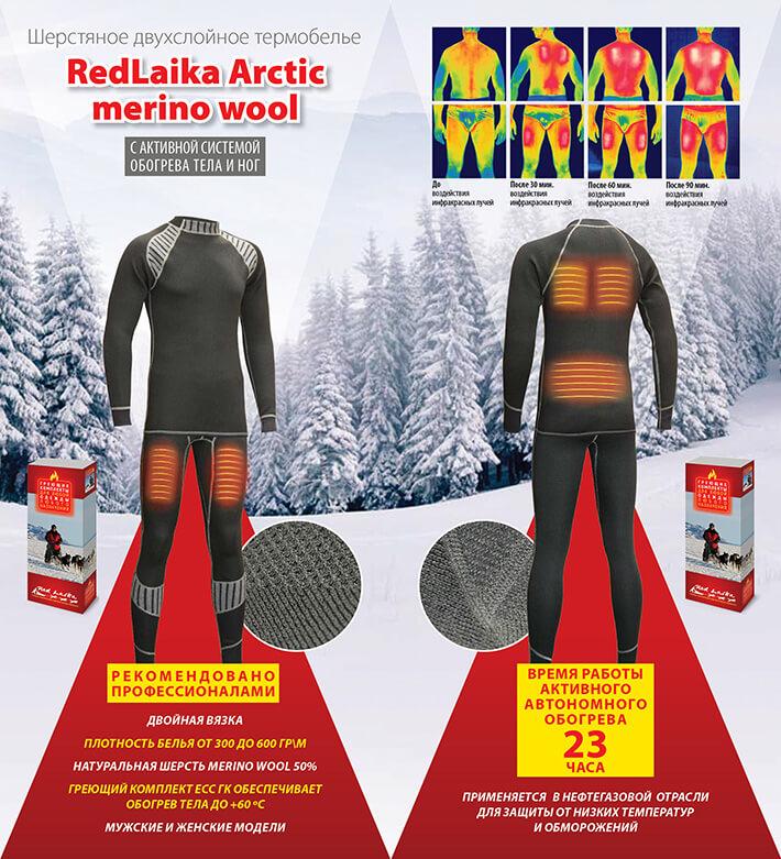 Шерстяное двухслойное термобелье с подогревом RedLaika Arctic Merino Wool