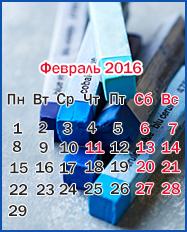 Февраль_2016.jpg