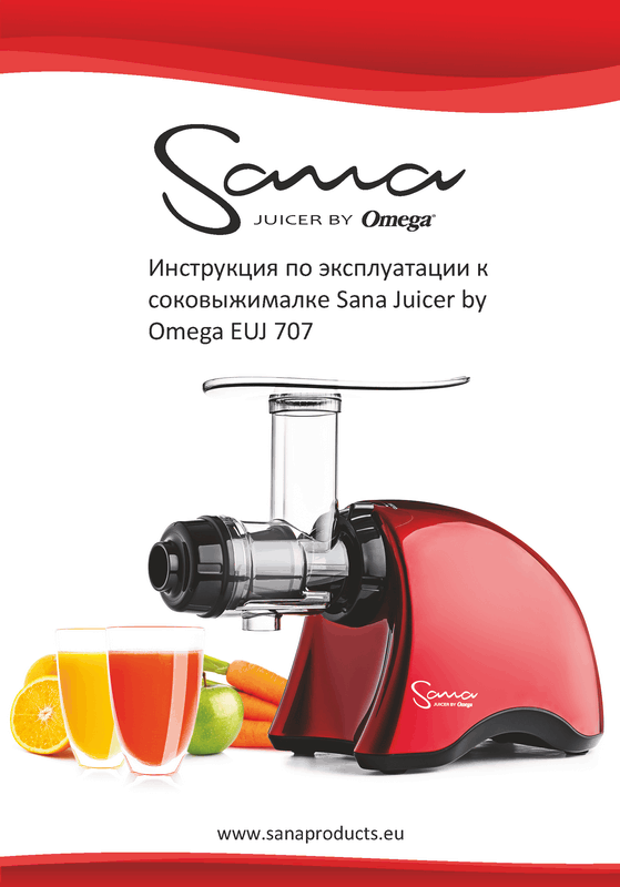 SANA-JUICER-EUJ-707-00.png