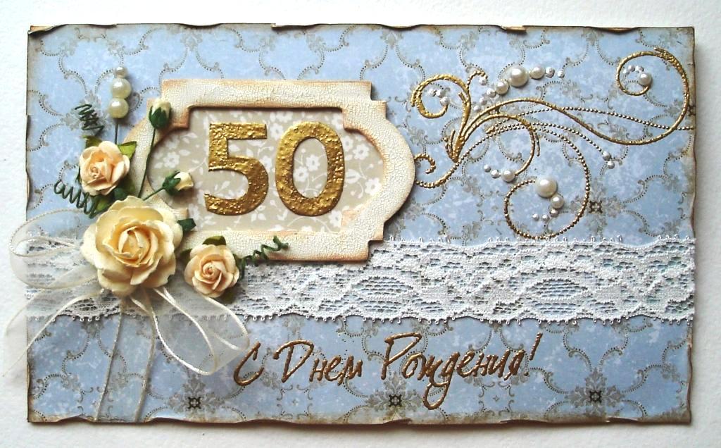 Оформление открытки на 50 лет женщине 68