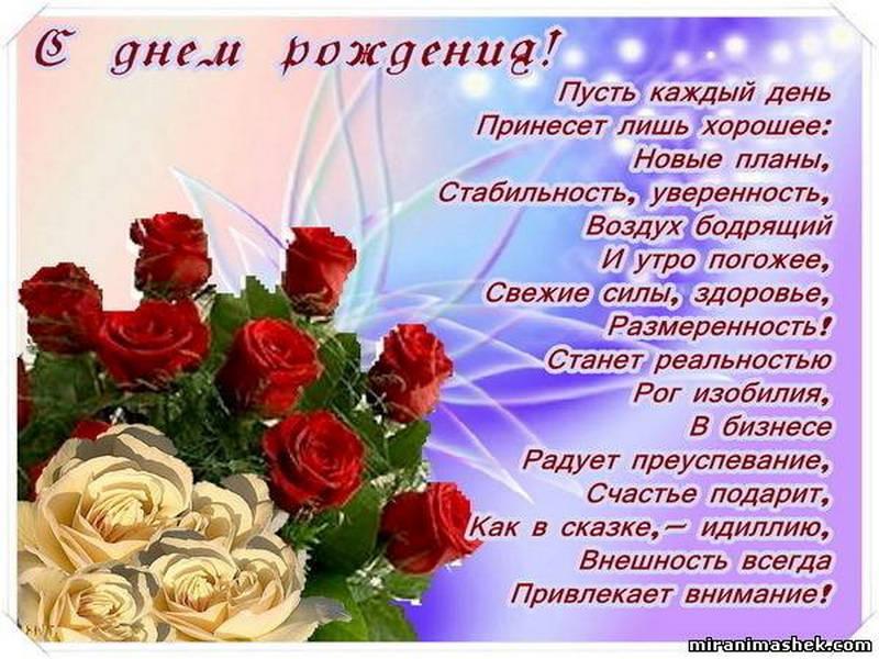 Очень красиво поздравить с днём рождения