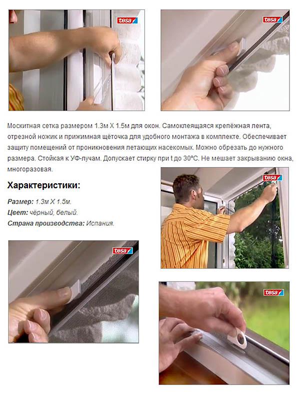 Как сделать москитную сетку на липучке