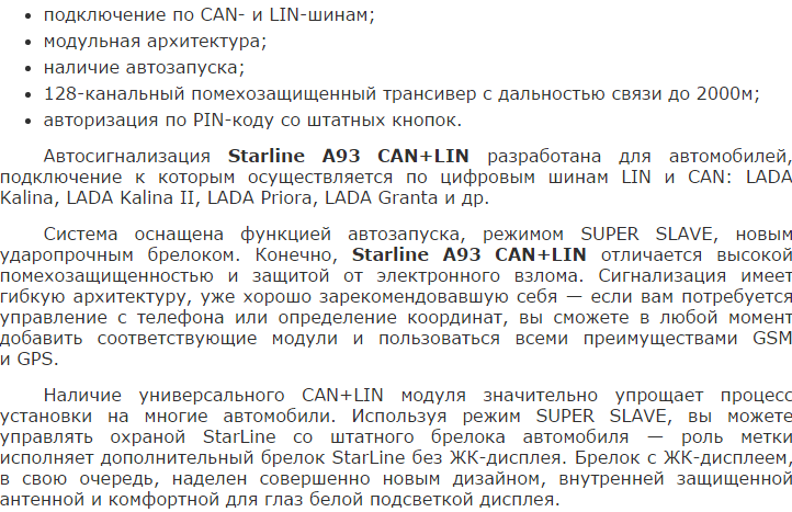 StarLine_A93_CAN_LIN-1.png
