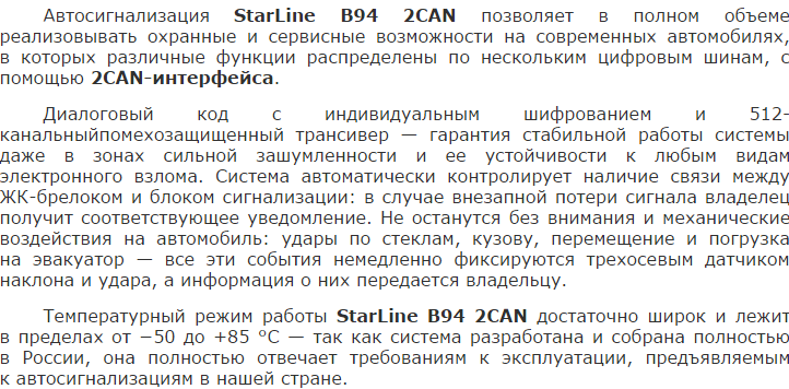 StarLine_B94_2CAN-1.png