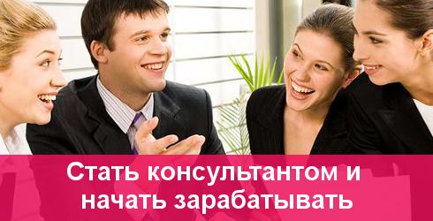 Стать консультантом Флоранж