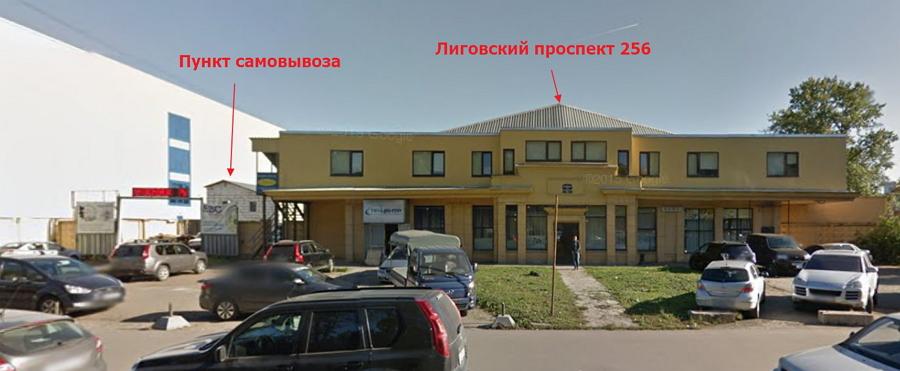 Пункт_самовывоза_Лиговский_256.jpg