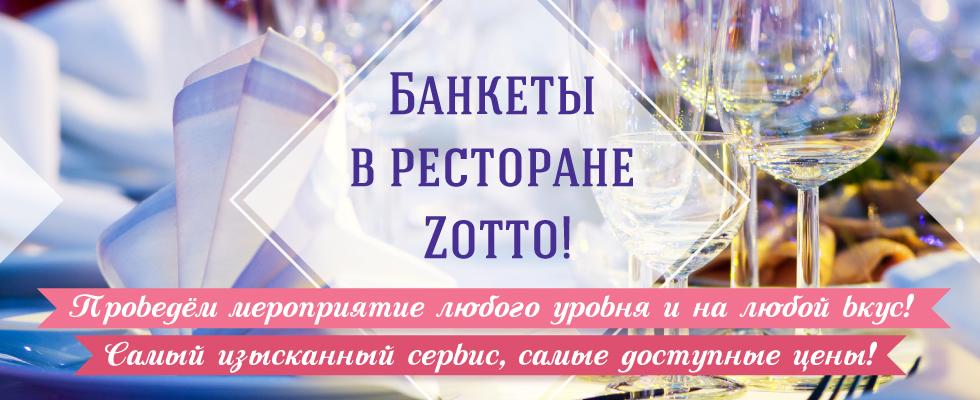 Банкеты в ресторанах Zotto