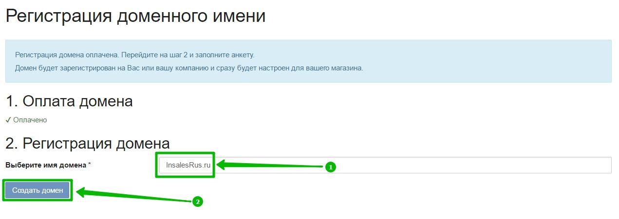 Как прикрепить домен к сайту?
