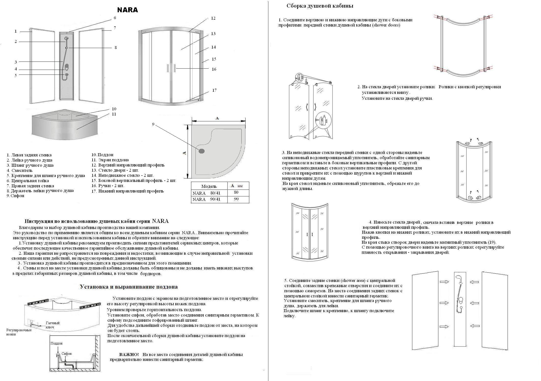 Пошаговая инструкция сборки душевой кабины