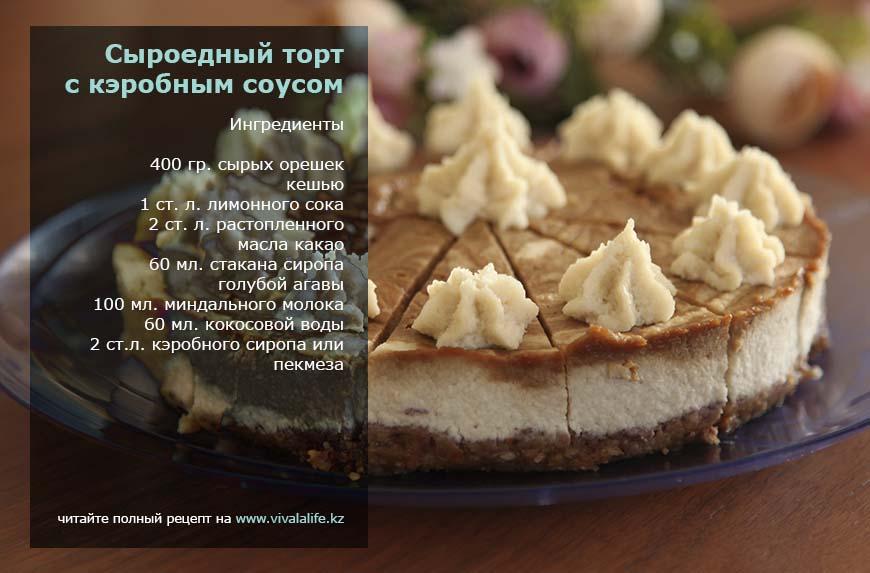 Сыроедческий торт рецепты