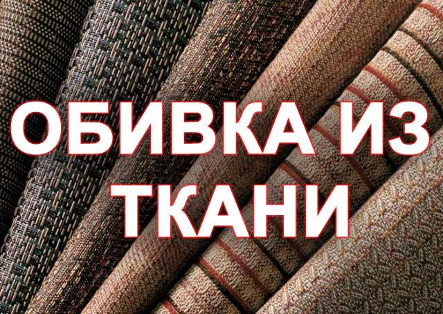 обивка-ткань.jpg