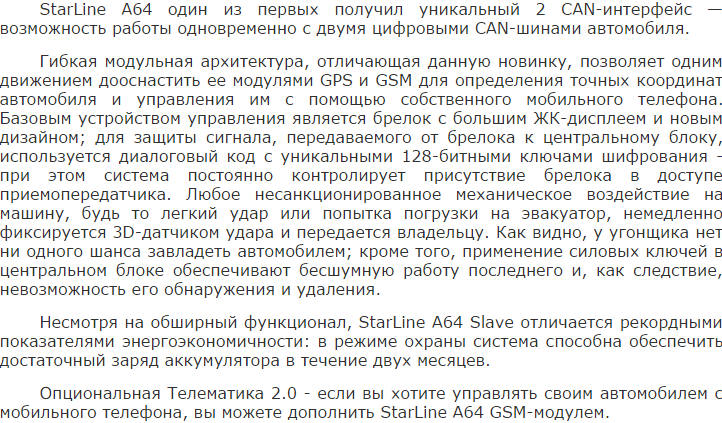 StarLine_A64-3.png