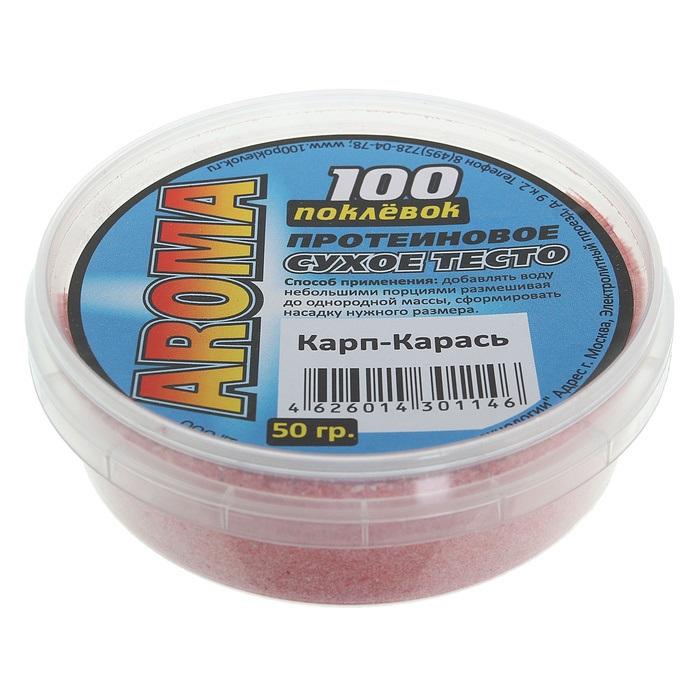 """Тесто сухое протеиновое """"100 Поклёвок"""" AROMA Карп-Карась"""