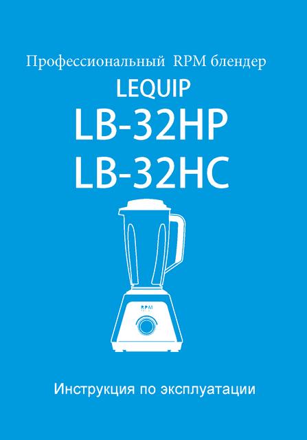 LEQUIP-LB32HP-00.png