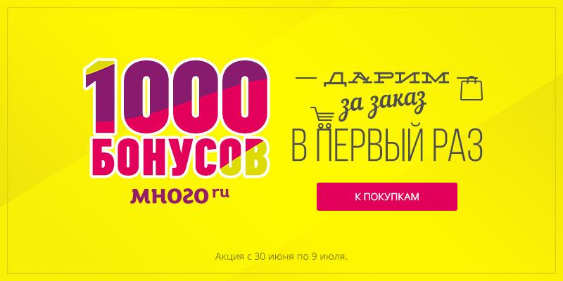 Клуб Много.ру - накопительная программа для всей семьи