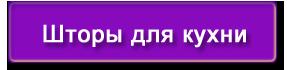 шторы_для_кухни1.png