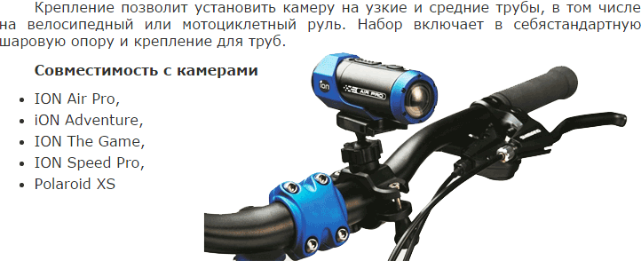iON-Bike-Mount-Pack-1.png
