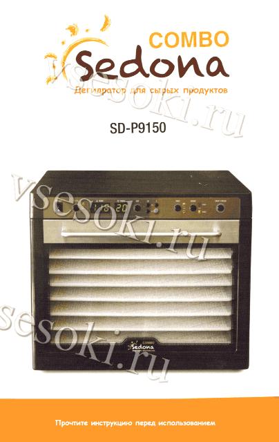 Sedona-P9150.png