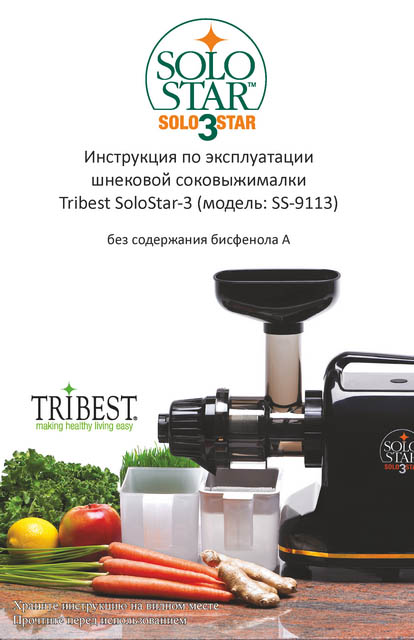 Tribest_Solostar3-00.jpg