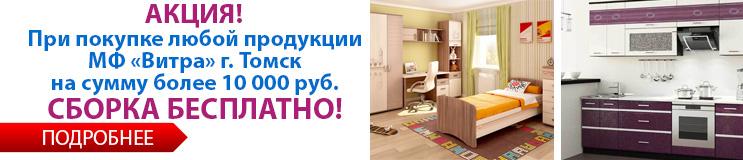 Совместная акция МФ Витра и ABC-Home