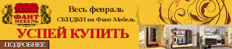фант.png