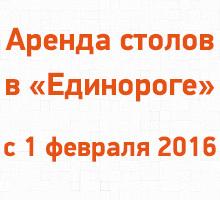 С 1 февраля 2016 года в «Единороге» вводится оплата за пользование столами.