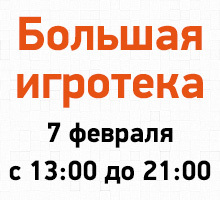 Большая игротека 7 февраля с 13:00 до 21:00
