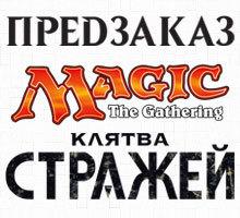 Открыт предзаказ на новый выпуск Magic: The Gathering: «Клятва Стражей»