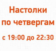 Настолки по четвергам с 19:00 до 22:30