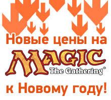 Новые цены на Magic: The Gathering к Новому году!