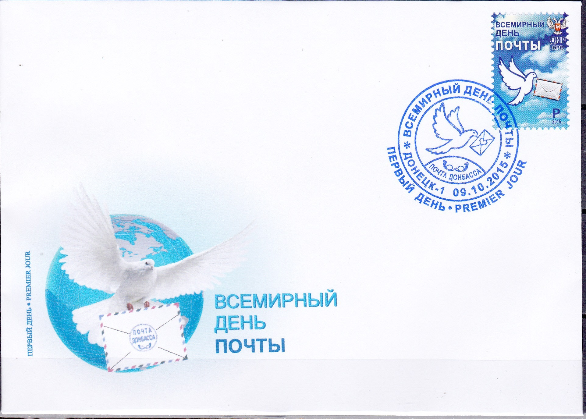 Новые поздравления с днем почты