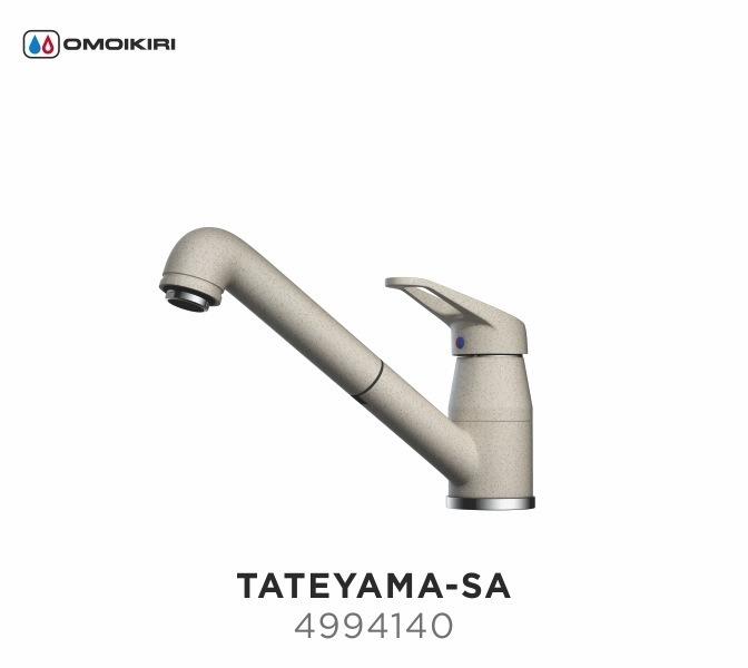 Смеситель для кухни OMOIKIRI Tateyama-SA (4994140)Современный дизайн<br>Смеситель для кухни OMOIKIRI Tateyama-SA (4994140)<br><br>Имеет вытяжной шланг длиной до 800мм.<br>Практичный однорычажный смеситель выполнен в современном стиле и снабжен высоким попоротным изливом. Аэратор с регулятором расхода воды произведен из специального полимерного материала, благодаря чему на нем никогда не появится известкового налета и ржавчины.<br><br>Классический, проверенный временем дизайн;<br>Высококачественная латунь без содержания свинца сохранит воду чистой и здоровой;<br>Аэратор произведен из пластика, благодаря чему на нем никогда не появится известкового налета и ржавчины;<br>Коробка внутри проложена поролоном, который обеспечит сохранность изделия при транспортировке;<br>Полный набор креплений, соединительных шлангов, подробная инструкция и гарантийный талон в комплекте.<br><br>Обзор смесителей OMOIKIRI<br><br>Официальный дилер OMOIKIRI™<br>