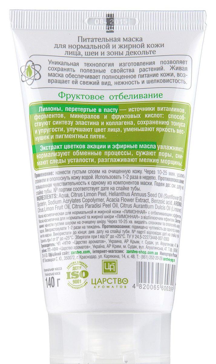 Питательная маска для лица жирная кожа в домашних условиях