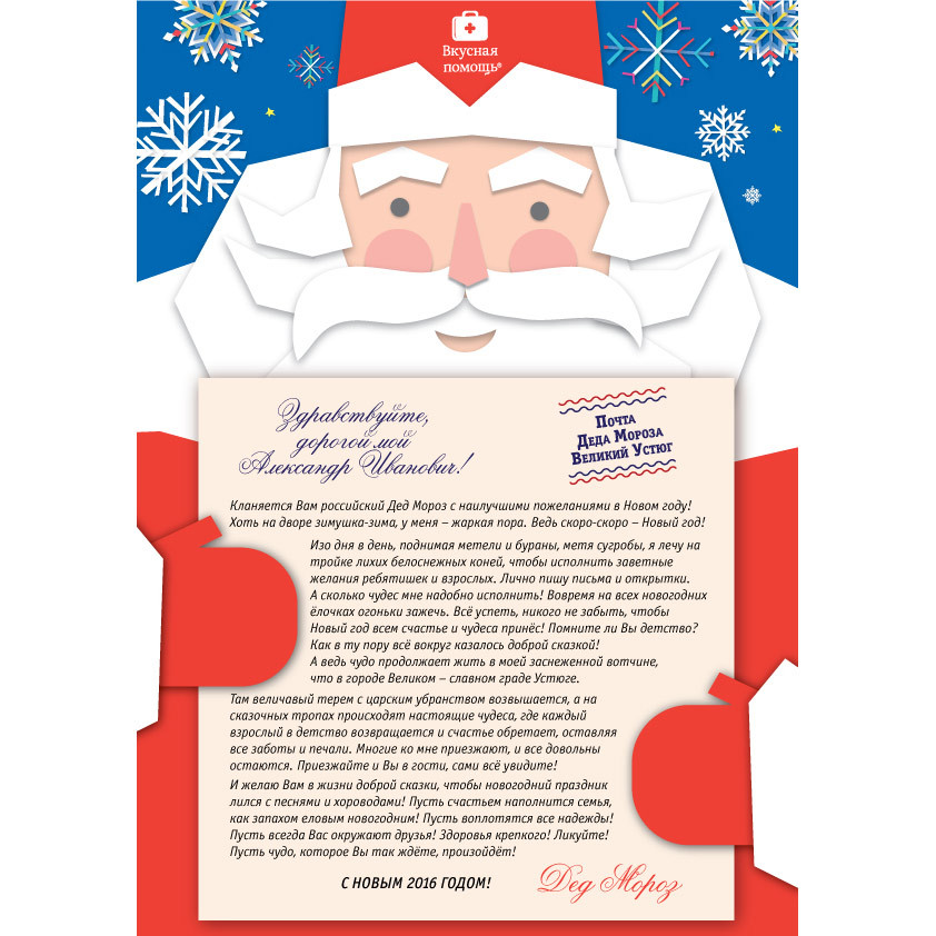 Письмо от деда мороза если не тот подарок