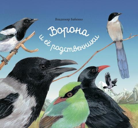 Cd linda ворона - отзывы покупателей