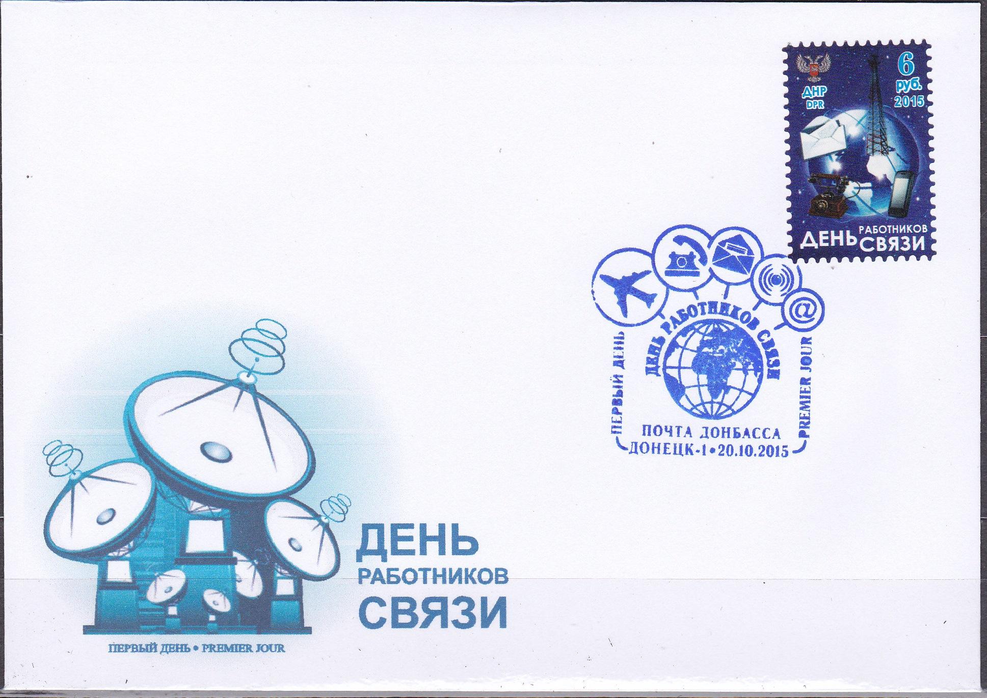 Все для поздравления почтовых работников