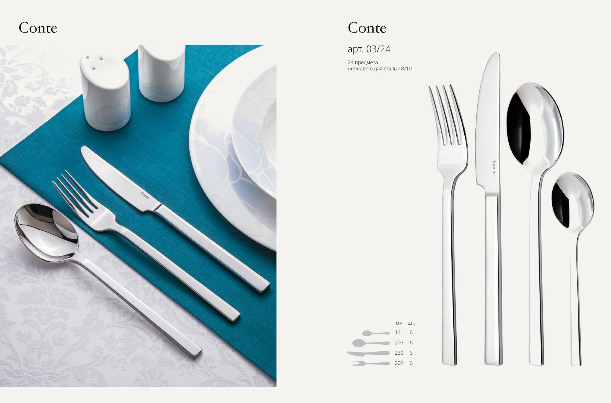 Набор столовых приборов (24 предмета / 6 персон) Gottis Conte 03/24Столовые приборы Gottis<br>Набор столовых приборов (24 предмета/6 персон) Gottis Conte 03/24<br><br>Комплектация 24 предмета:<br><br> нож столовый 230 мм - 6 шт.<br> ложка столовая 207 мм - 6 шт.<br> вилка столовая 207 мм - 6 шт. <br>ложка чайная 141 мм - 6 шт.<br><br>Историческая провинция Франции Франш-Конте стала прообразом столовых приборов «Conte». Приборы Сonte лаконичны, но в то же время так элегантны! Их сбалансированные и элегантные пропорции сочетают в себе естественность и максимальную функциональность. Они подойдут как для особого случая, так и для повседневного ужина в кругу семьи.<br>Подходит для использования в посудомоечной машине.<br>