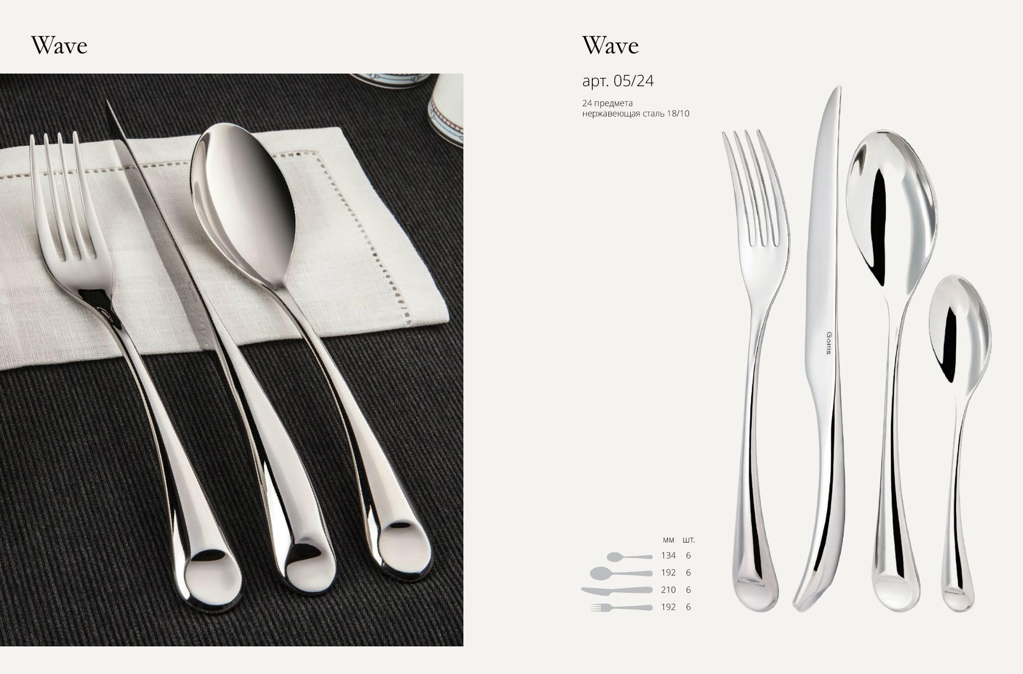 Набор столовых приборов (24 предмета / 6 персон) Gottis Wave 05/24Столовые приборы Gottis<br>Набор столовых приборов (24 предмета/6 персон) Gottis Wave 05/24<br><br>Комплектация 24 предмета:<br><br> нож столовый 210 мм - 6 шт.<br> ложка столовая 192 мм - 6 шт. <br>вилка столовая 192 мм - 6 шт. <br>ложка чайная 134 мм - 6 шт.<br><br>Столовые приборы Wave — это сдержанная роскошь, воплощенная в высококачественной нержавеющей стали. Волнообразный профиль столовых приборов станет настоящей находкой для утонченных покупателей, гармонично сочетаясь с любым стилем столовой посуды. Уникальная форма ножа выполнена таким образом, что позволяет располагать нож в разных ракурсах, делая сервировку неповторимой.<br>Подходит для использования в посудомоечной машине.<br>