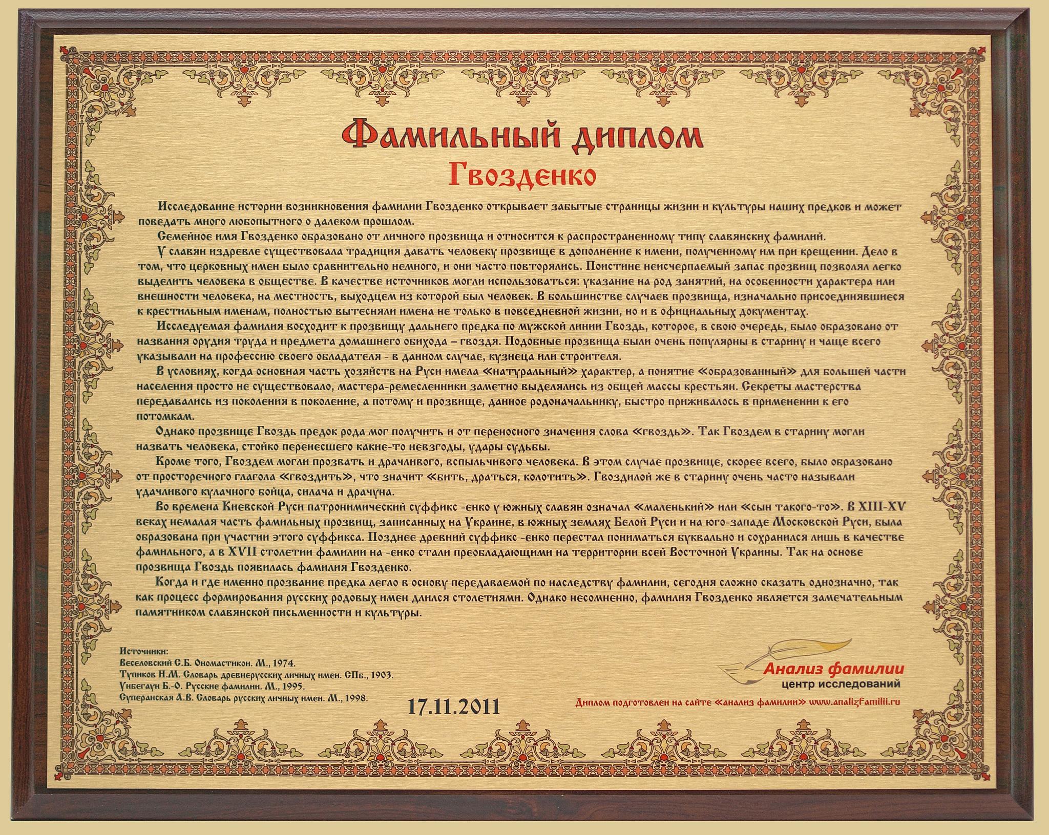Фамильный диплом в подарок 11
