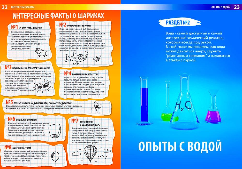 опыты в домашних условиях химия культура проблемы