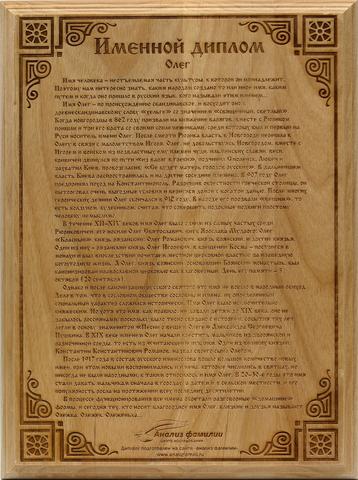 Диплом о переподготовке пп-1 705958